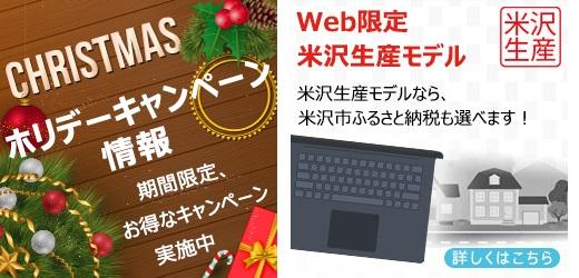 ThinkPadキャンペーン