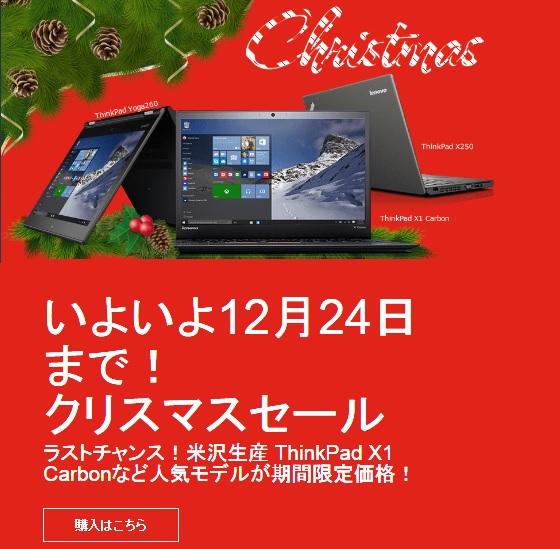 Lenovo ThinkPad クリスマスセール 2015年12月24日(木)まで