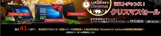 Lenovo ThinkPad 聖夜のクーポン