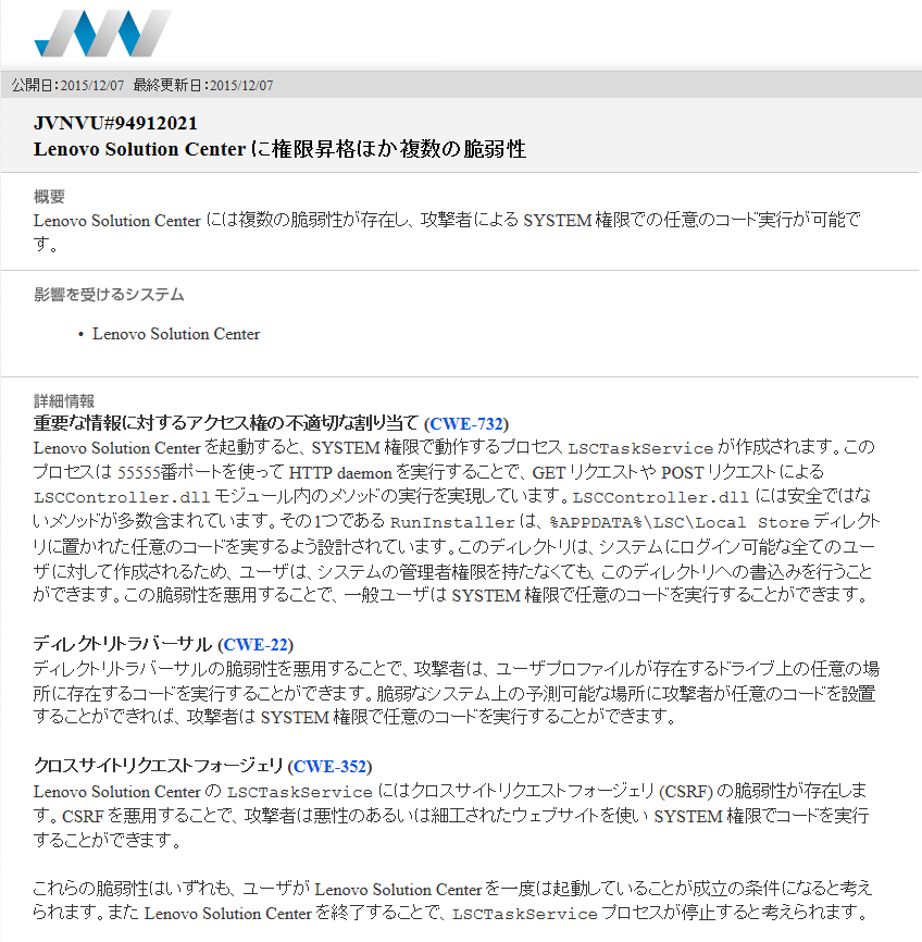 Lenovo Solution Center に権限昇格ほか複数の脆弱性