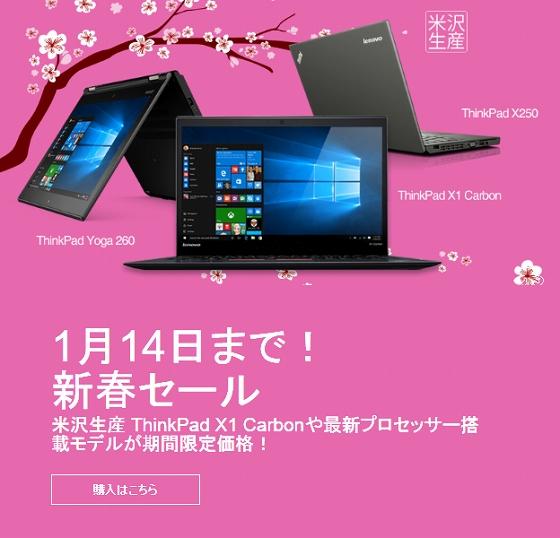 ThinkPad新春セール