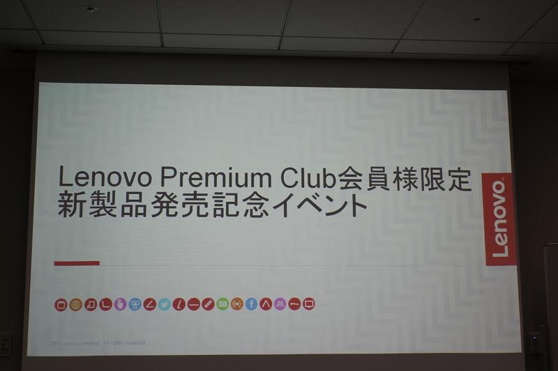 Lenovo Premium Club会員限定 新製品発表記念イベント レポート