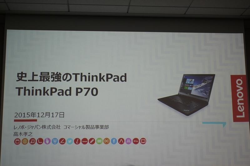 史上最強のThinkPad ThinkPad P70