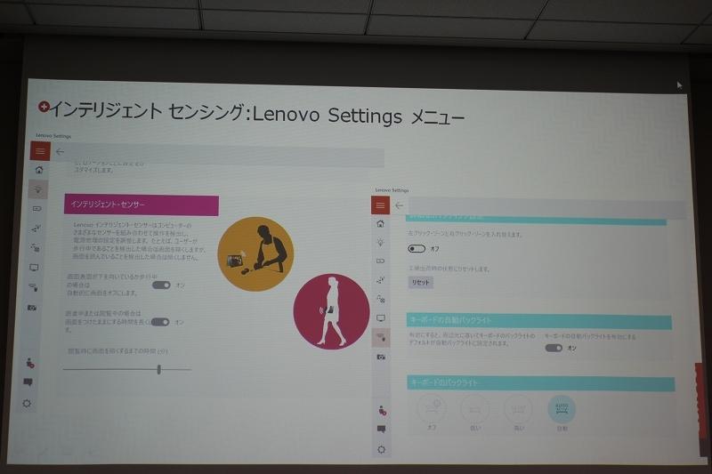 インテリジェント センシング : Lenovo Settings メニュー