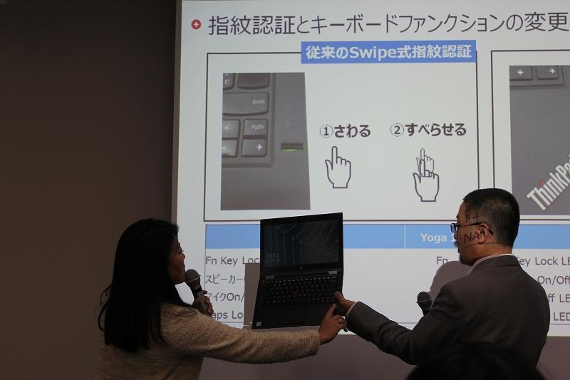 指紋認証の実演