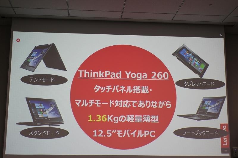 ThinkPad Yoga 260 マルチモード