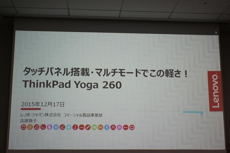 タッチパネル搭載・マルチモードでこの軽さ ThinkPad Yoga 260