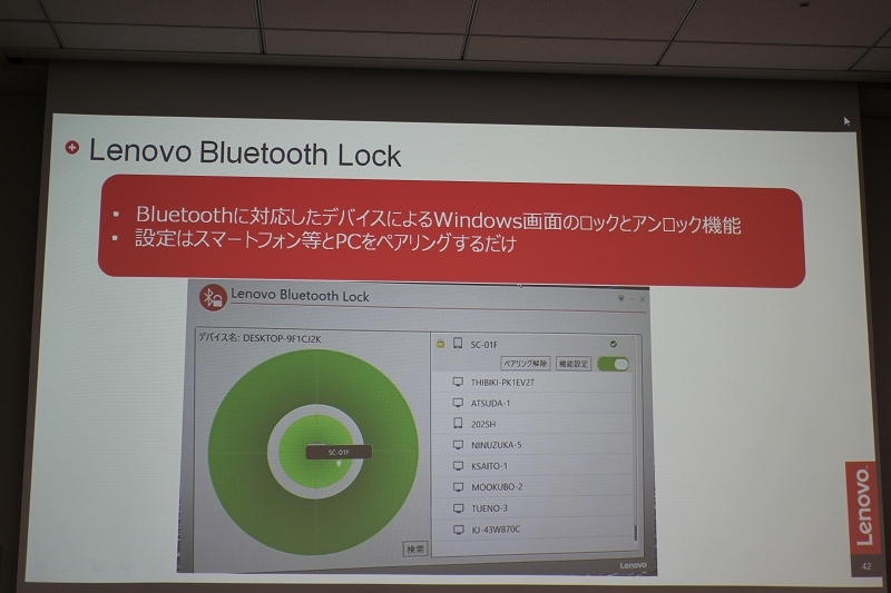 Lenovo Bluetooth Lock