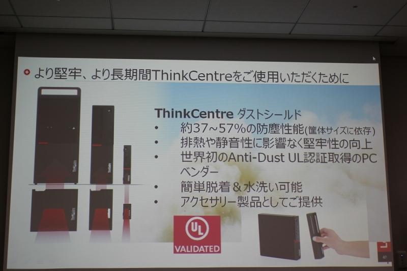 より堅牢、より長時間ThinkCentreをご使用いただくために