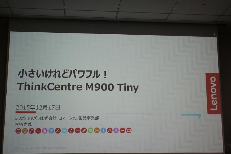 小さいけどパワフル! ThinkCentre M900 Tiny