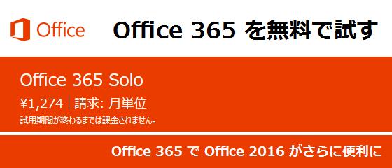 Office 365 無料