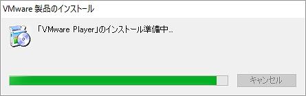 VMWare Playerインストール