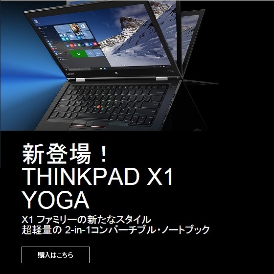 ThinkPad X1 Yoga新登場
