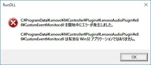 RunDLL CustomEventMonitor.dll を開始中にエラーが発生