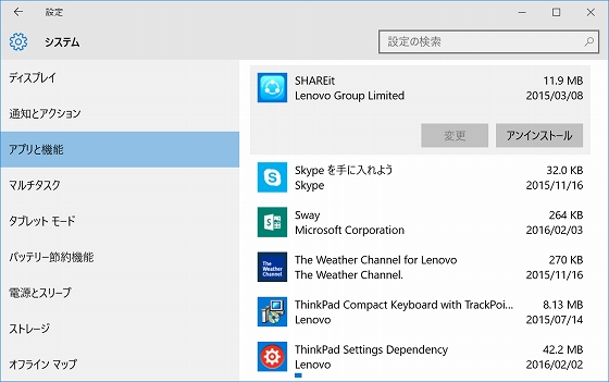 Lenovo SHAREitをアンインストール