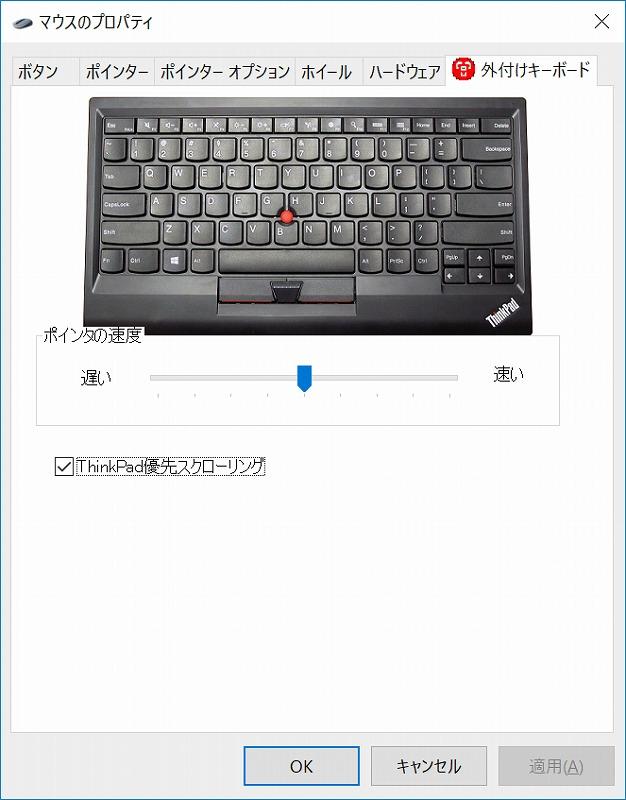 ThinkPad優先スクローリング