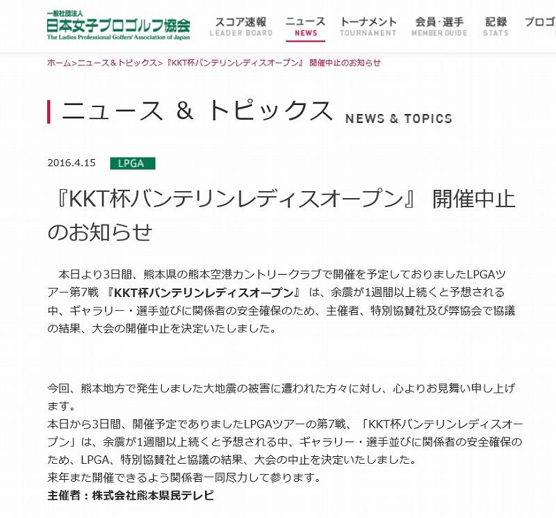 KKT杯バンテリンレディスオープン中止のお知らせ (LPGA)