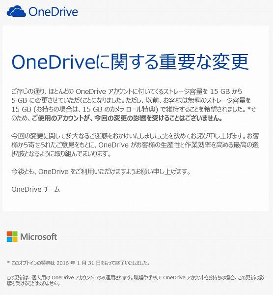 OneDriveに関する重要な変更