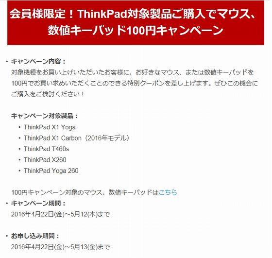 ThinkPadを買ってマウスを100円でゲットしよう!