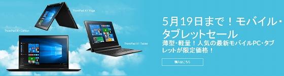 ThinkPad X1 モバイル・タブレットセール