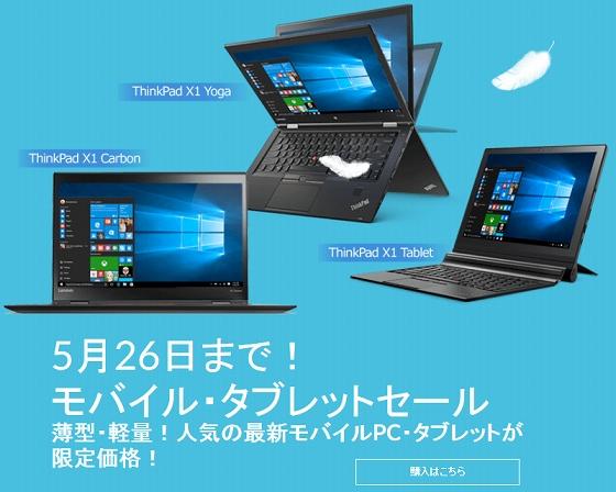 ThinkPadモバイル・タブレットセール