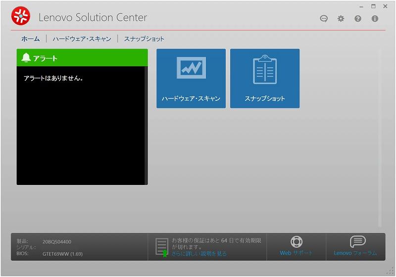 Windows 10で動作するLenovo Solution Center