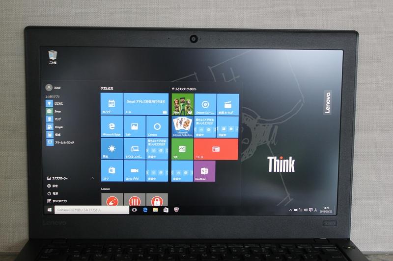 ThinkPad X260の液晶