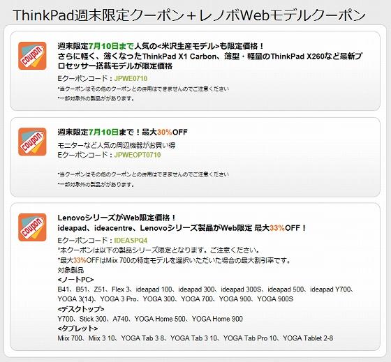 ThinkPad週末限定クーポン+レノボWebモデル クーポン