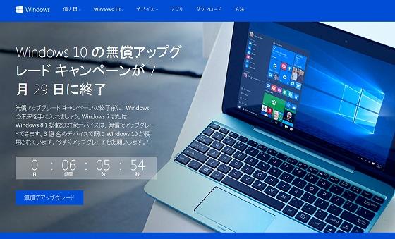 Windows 10 無償アップグレード カウントダウン
