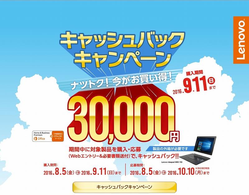 ideapad MIIX 700 ご購入3万円のキャッシュバック