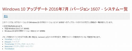 Windows10アップデート Lenovoサポートシステム一覧