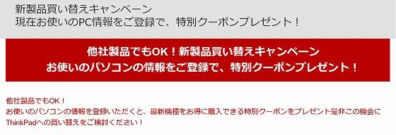 ThinkPad 新製品買い替えキャンペーン 特別クーポンプレゼント