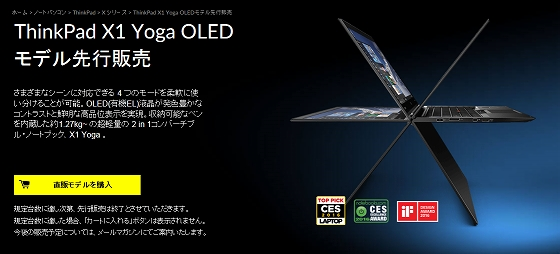 ThinkPad X1 Yoga OLEDモデル [20FQA02YJP] 先行販売情報