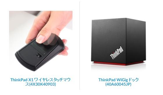ThinkPad X1 Yoga おすすめ周辺機器
