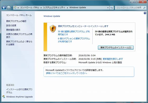 Windows 7のWindows Updateの不具合を解決