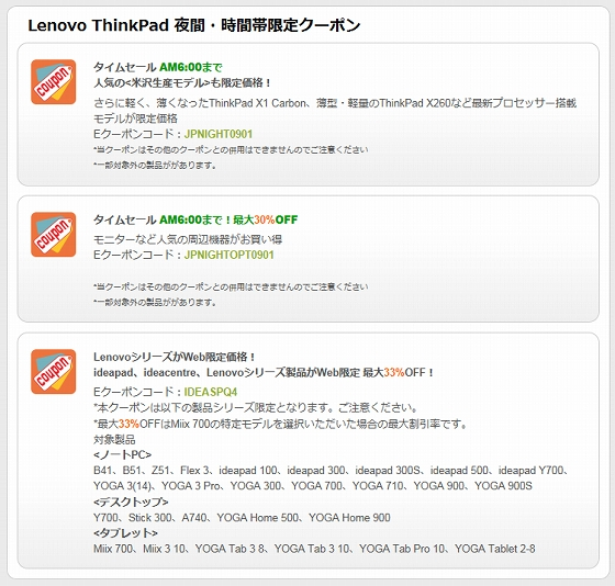 Lenovo ThinkPad 夜間・時間帯限定クーポン