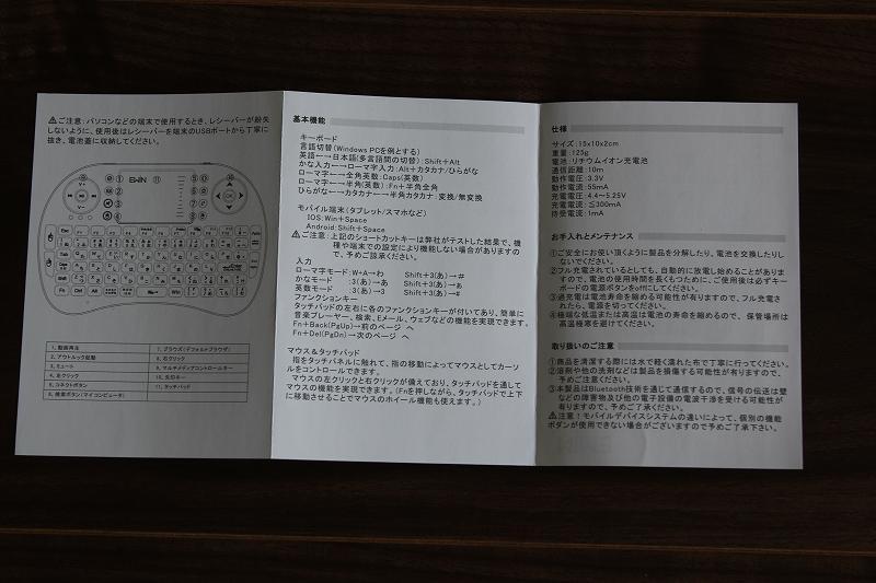 EW-RB03マニュアル