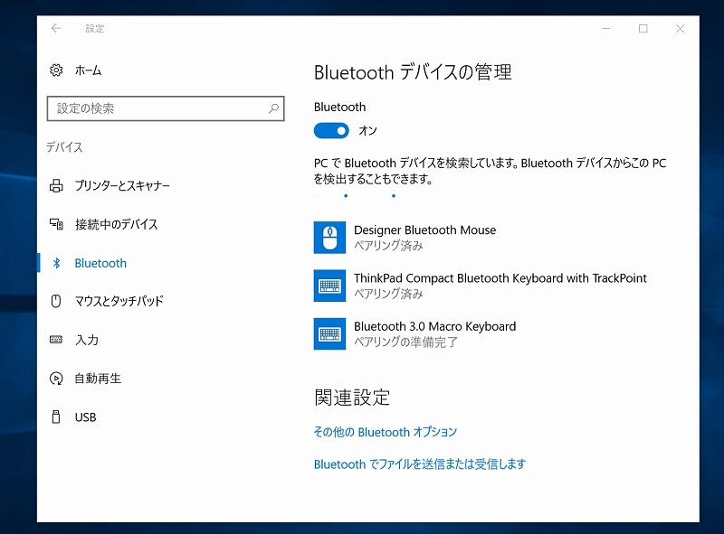 Windows 10 Bluetoothペアリング