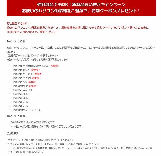 ThinkPad新製品買い替えキャンペーン 特別クーポン
