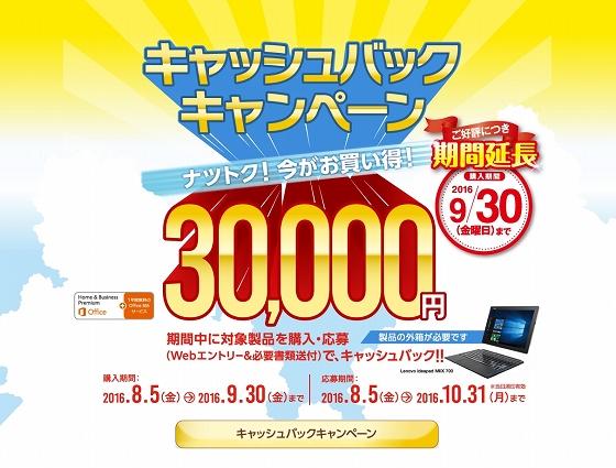 Lenovo MIIXキャッシュバックキャンペーン