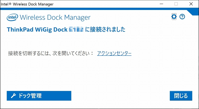 Intel Wireless Dock Manager