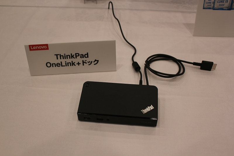 ThinkPad OneLink+ドック