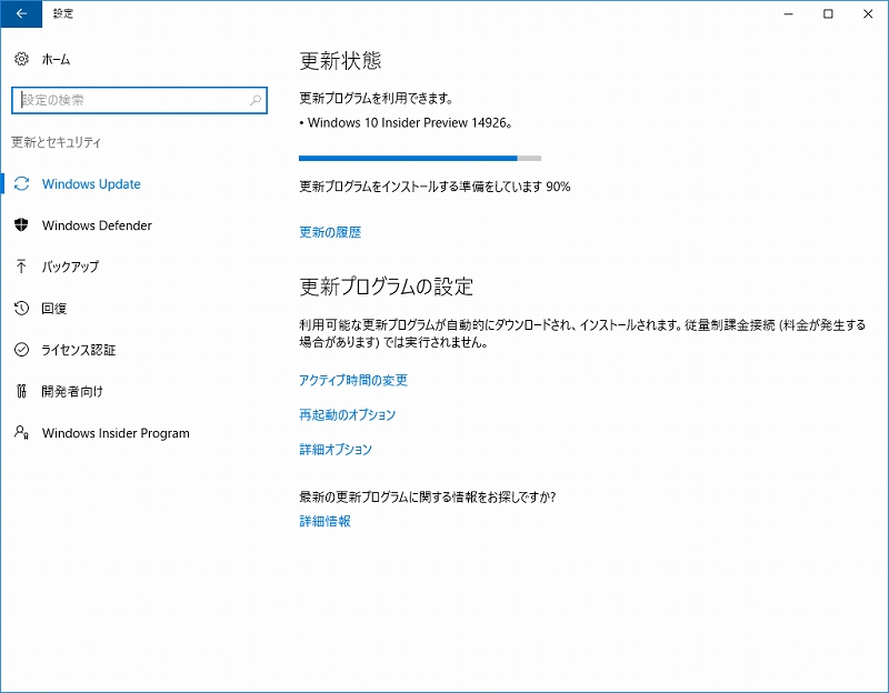 Windows 10 Insider Preview Build 14926へアップデート