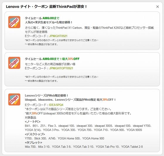 Lenovo ナイト・クーポン 最新ThinkPadが激安!