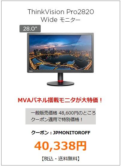 ThinkVision Pro2820