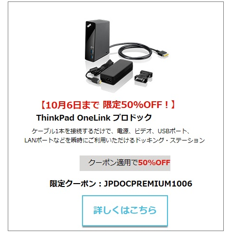 ThinkPad OneLink プロ ドック