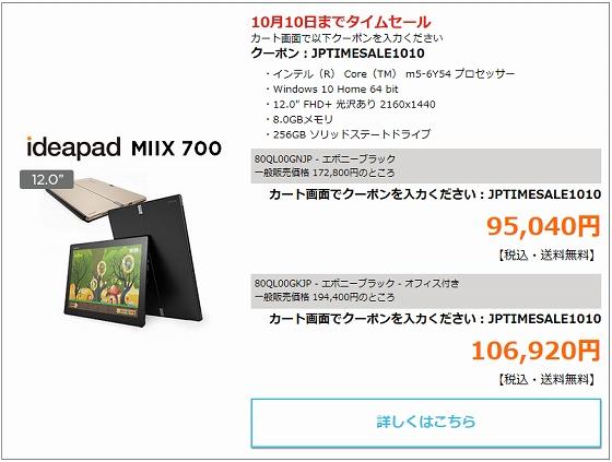 ideapad MIIX 700