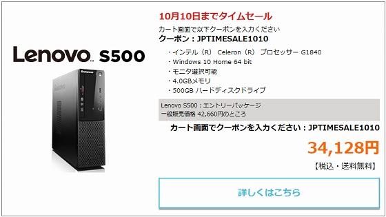 Lenovo S500