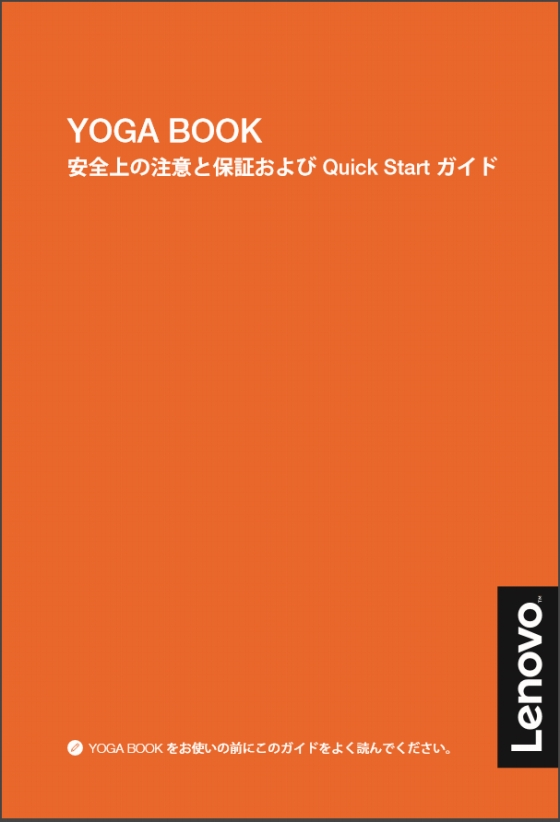YOGA Bookの取扱説明書、マニュアル