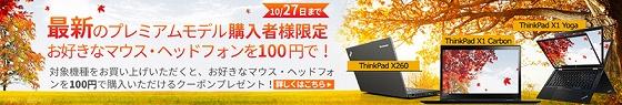ThinkPadプレミアムモデル キャンペーン
